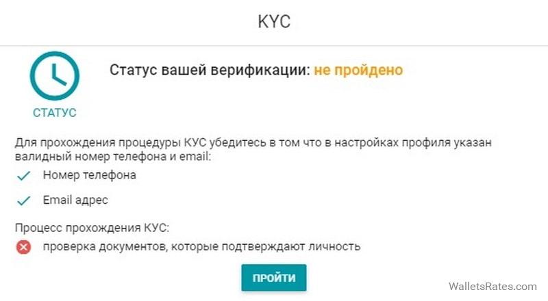 Geo Pay KYC верификация