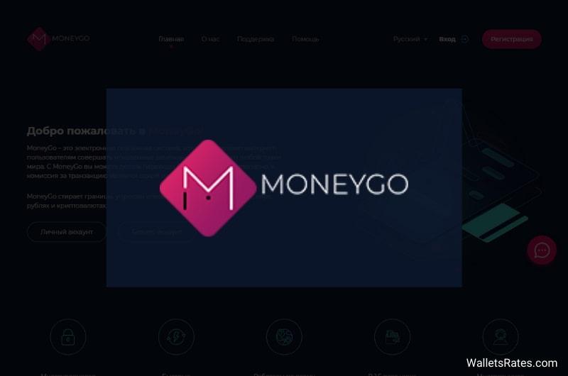 MoneyGo электронный кошелек