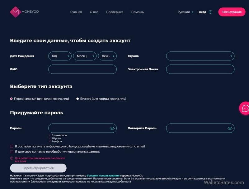 MoneyGo регистрация