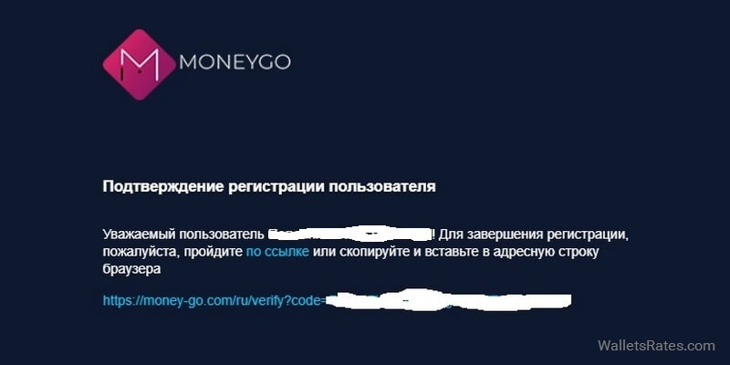 Подтверждение регистрации MoneyGo