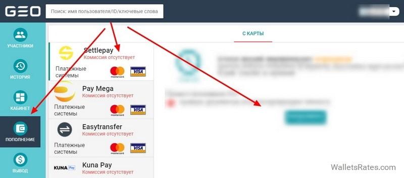 Пополнение кошелька Geo Pay с карты