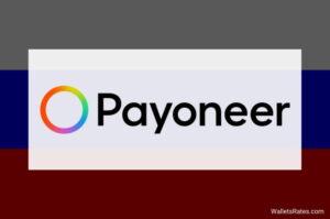 Payoneer в России